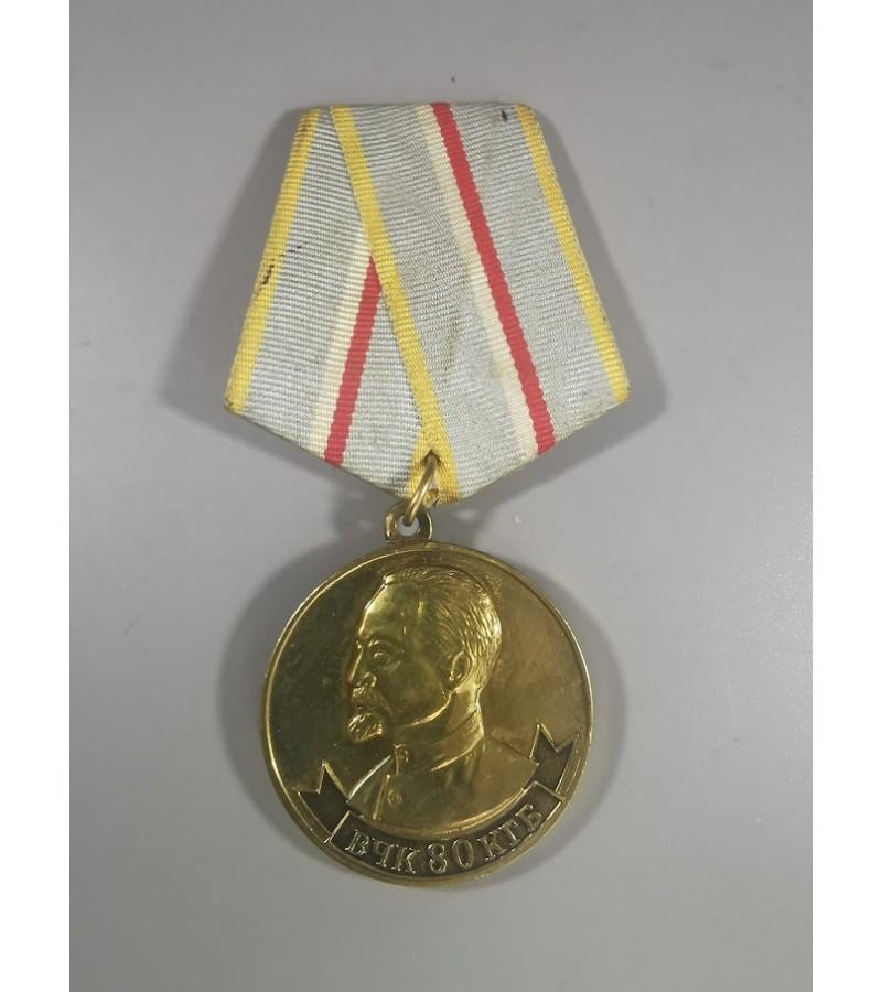 Medalis tarybinis, jubiliejinis 80 metų KGB, sovietinių laikų. Kaina 23