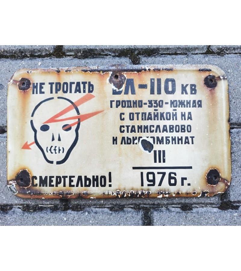 Lentelė skardinė, emaliuota su kaukole, 1977 m. Kaina 33