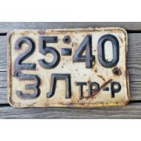 Numeris traktoriaus registracijos tarybinių laikų. Kaina 23