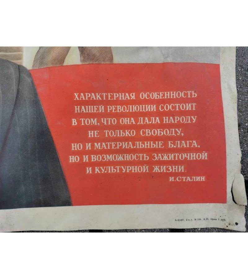 Plakatas 1950 m. originalas, tarybinis, sovietinis, propagandinis. Kaina 53