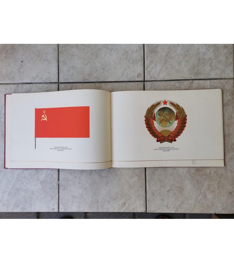 Knyga Tarybiniai herbai tarybinės vėliavos. 1959 m. Kaina 28