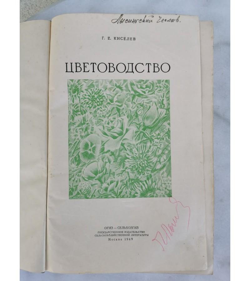 Knyga Цветоводство (Gėlininkystė). 1949 m. Kaina 23