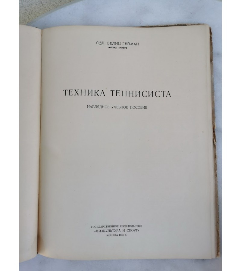 Knyga Техника тенисиста. (Tenisininko technika). 1951 m. Kaina 23