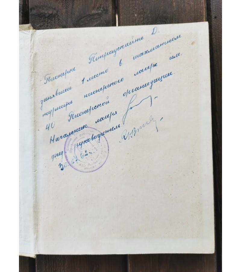 Knyga Школа шахматнои игры. А. Кобленс. 1961 m. Šachmatų žaidimo mokykla. Kaina 13