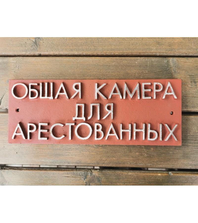 Iškaba, lentelė špižinė, ketaus Общая камера для арестованых (Bendra areštantų kamera). Kaina 63