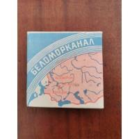 Papirosai BELOMORKANAL (БЕЛОМОРКАНАЛ) kolekciniai. Nenaudota. Kaina 28