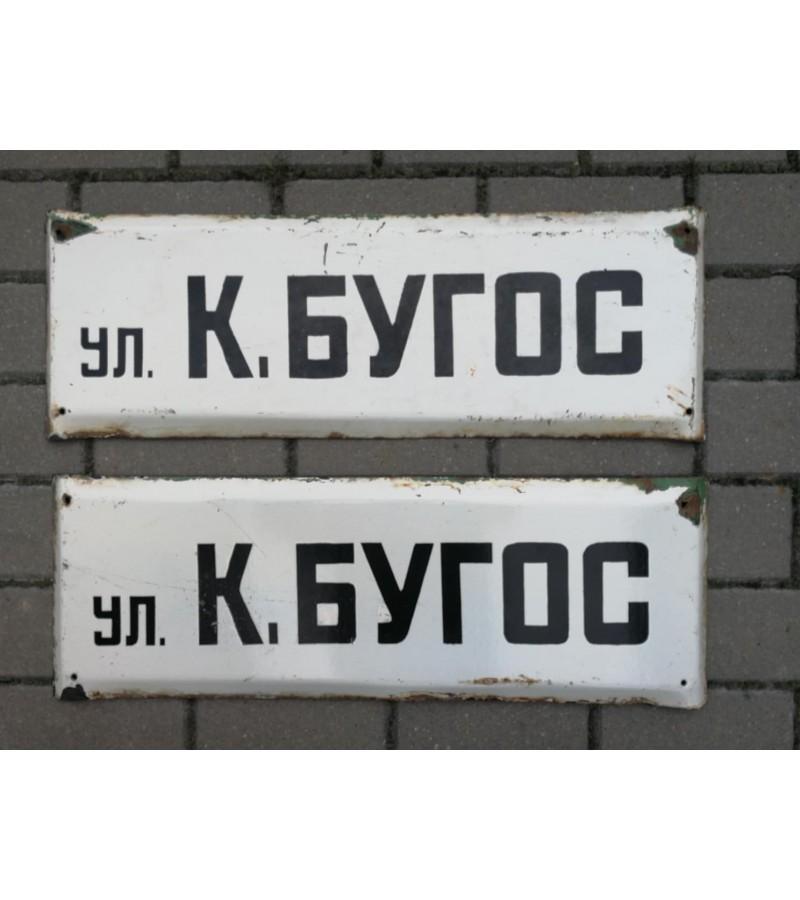 Iškabos, lentelės emaliuotos, sunkios - gatvės pavadinimai tarybinių laikų - УЛ. К. БУГОС. K. Būgos g. (rusų g.). 2 vnt. Kaina po 26