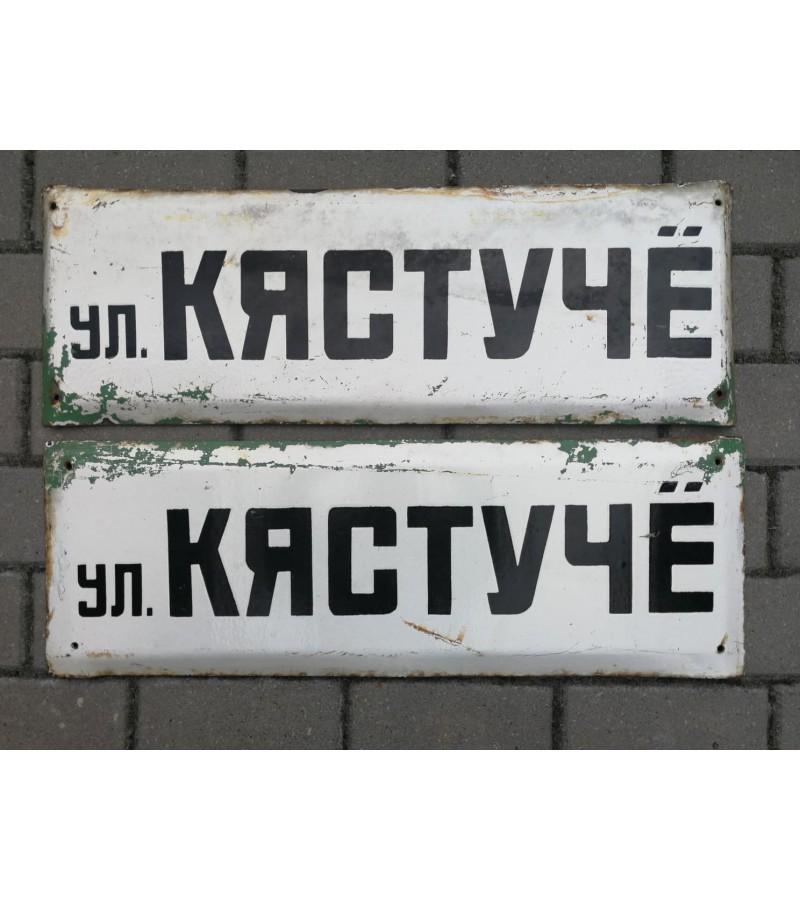 Iškabos, lentelės emaliuotos, sunkios - gatvės pavadinimai tarybinių laikų - УЛ. КЯСТУЧЁ. Kęstučio g. (rusų g.). 2 vnt. Kaina po 26