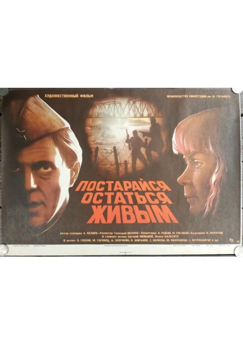 Plakatas - tarybinė kino afiša, 1986 m. Kaina 11