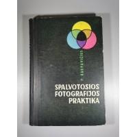 Knyga Spalvoyosios fotografijos praktika, R. Karpavičius. 1961 m. Kaina 13