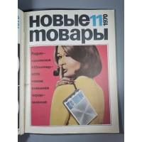 Žurnalai įrišti Novyje tovari, Новые товары (Naujos prekės). 1970 m. Kaina 21 už visus.