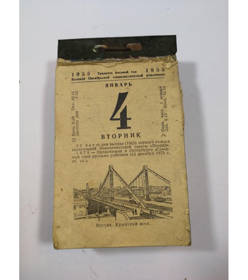 Kalendorius sieninis plėšomas, 1955 m. Kaina 28