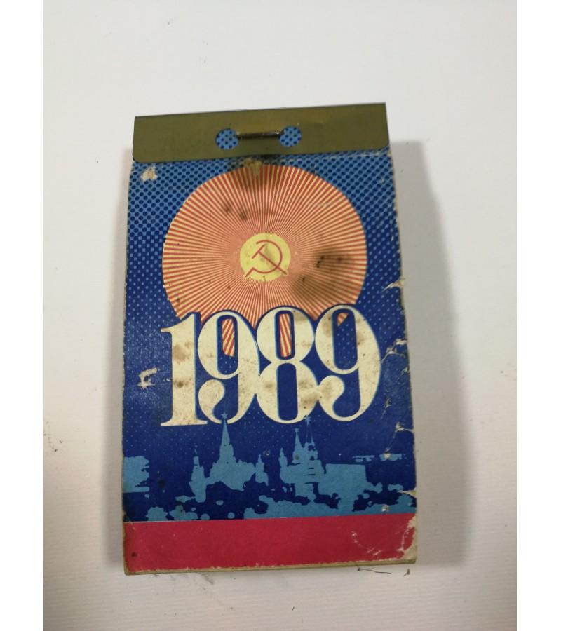 Kalendorius sieninis, plėšomas, 1989 m. Kaina 18