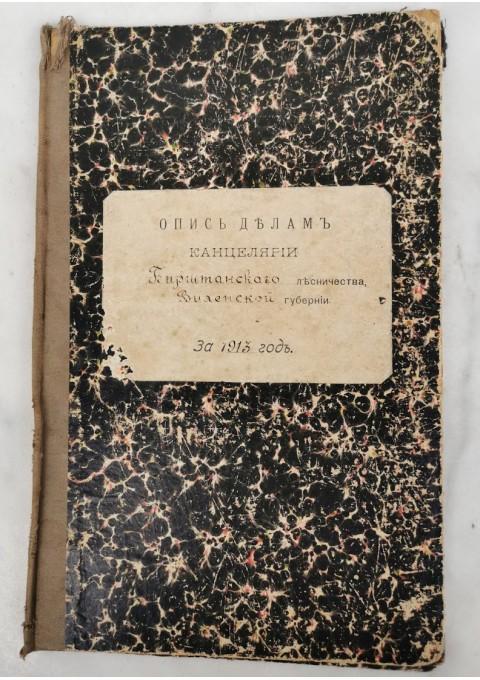 Segtuvas kanceliariniams aprašams - 1913 m., Birštono miškininkystės, Vilniaus gubernijos (rusų k.). Kaina 16
