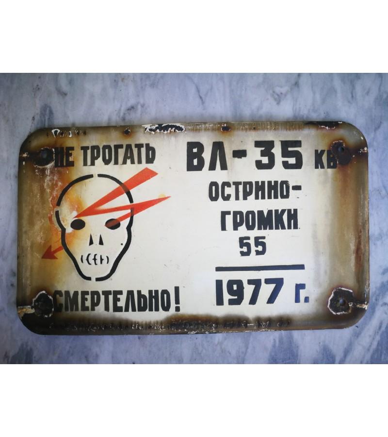 Lentelė skardinė, emaliuota su kaukole, 1977 m. Kaina 28