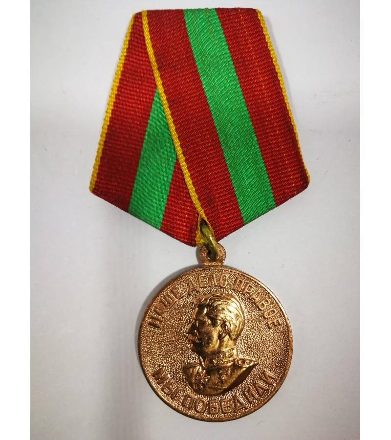 Medalis tarybinis Už garbingą darbą Didžiajame tėvynės kare. 1941-1945 m. Kaina 17
