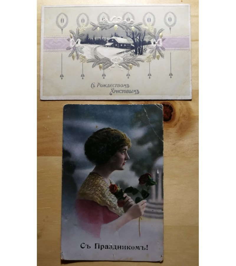 Atvirukai rusiški šventiniai, sveikinimo, caro laikų. LIKO TIK APATINĖ. Kaina 6