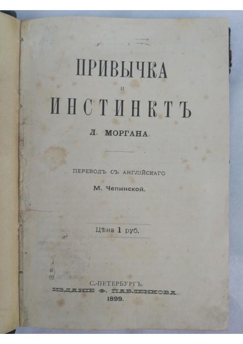Knyga Privycka i instinkt. 1899. Kaina 16