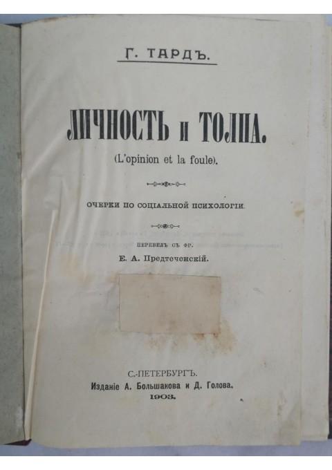 Knyga Licnost i tolpa. 1903. Kaina 13