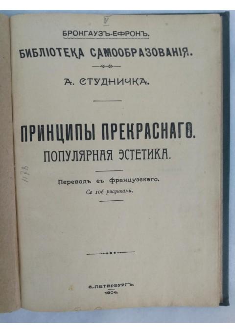 Knyga Principi prekrasnogo, populiarnaja estetika. 1904. Kaina 11