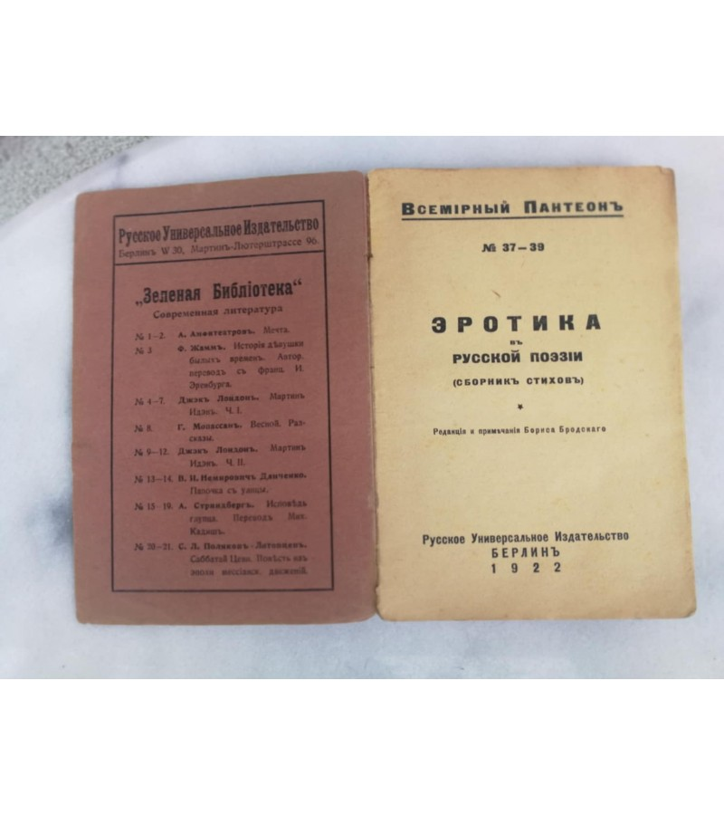 Knyga Erotika v ruskoj poezii. 1922. Kaina 12