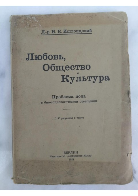 Knyga Liubov, obscestvo i kultura. Kaina 12