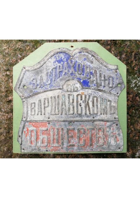 Carines Rusijos imperijos laiku skardine draudimo iskaba. Kaina 127