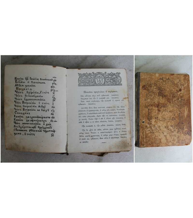 Starovieru baznytine knyga. Kaina 52