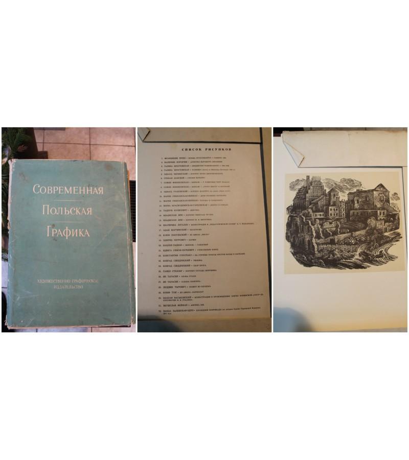 Grafikos darbu albumas: Sovremenaja polskaja grafika. 1954 m. Kaina 18