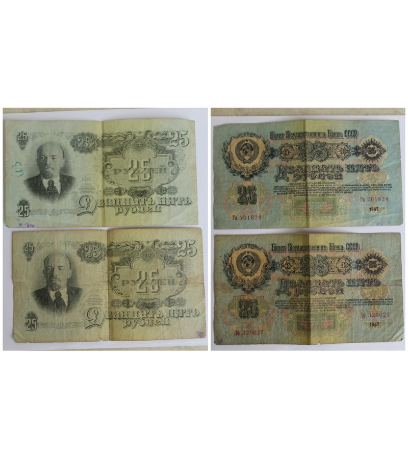 25 rubliai, 1947 m. 2 vnt. Kaina po 7