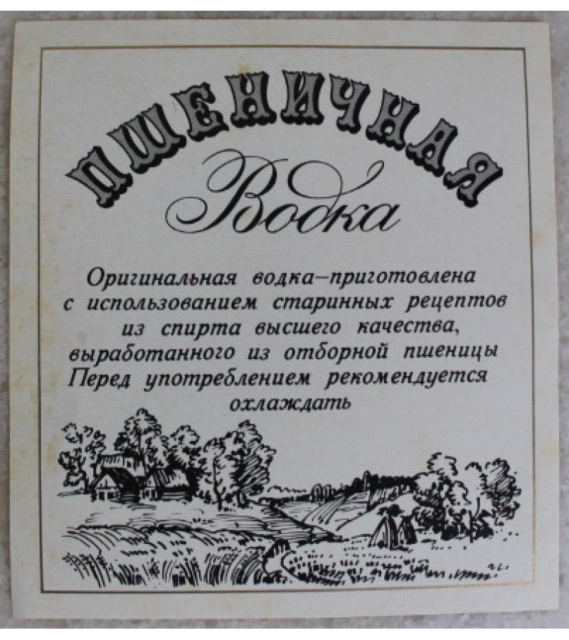 Etikete Psenicnaja vodka. Kaina 0,56