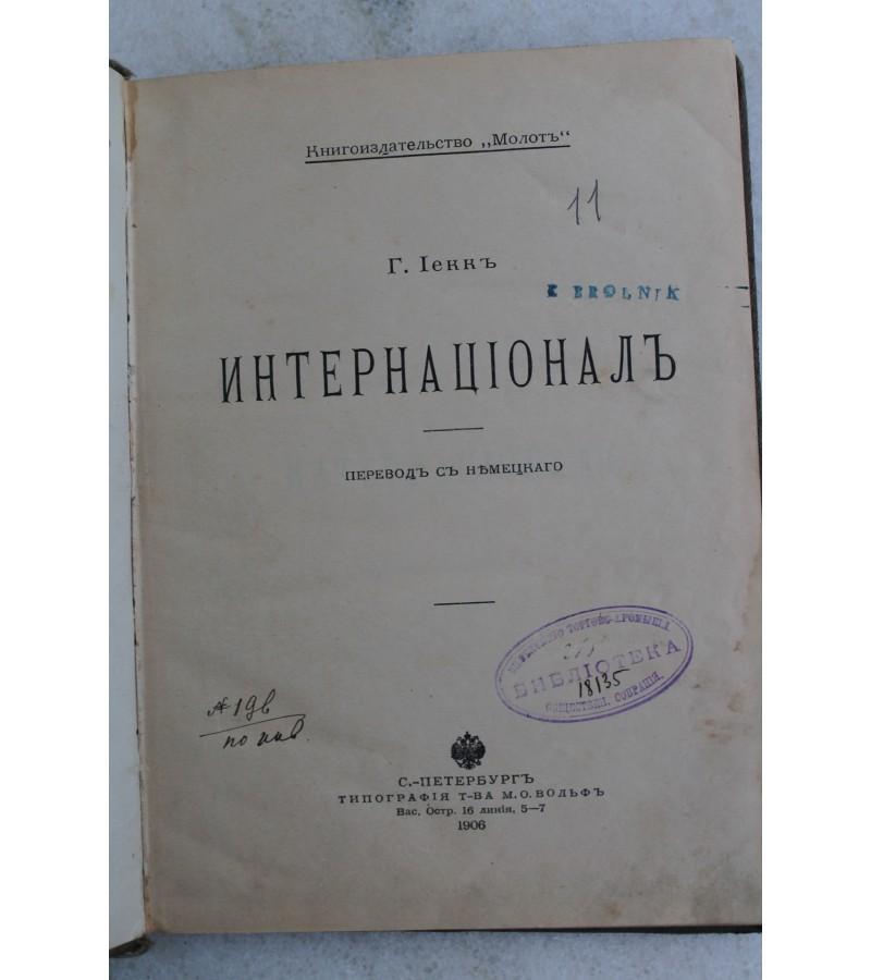 Knyga Internacional, 1906 m. Kaina 32