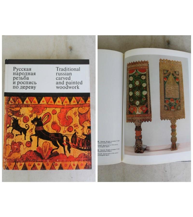 Albumas Rusu liaudies menas. Kaina 17