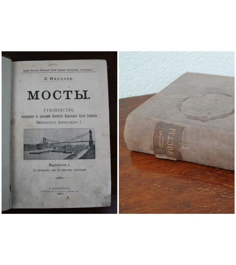 1901 m. knyga Mosty (Tiltai). Kaina 87