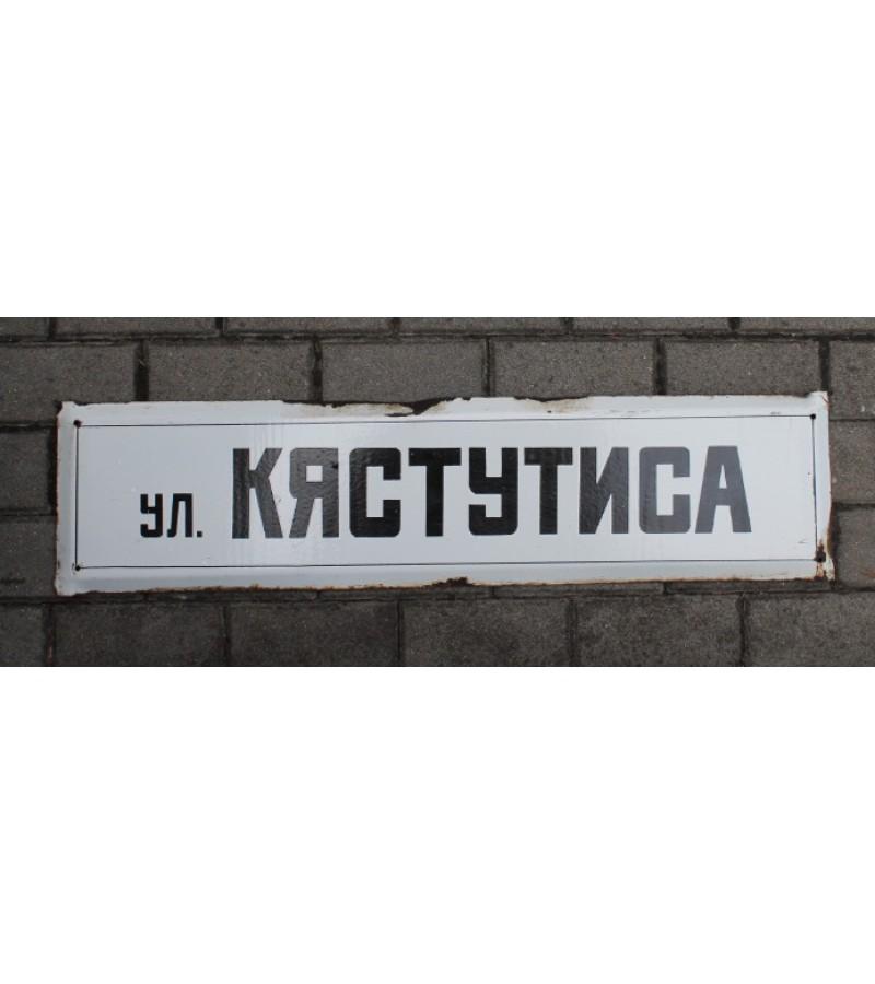 Emaliuotas tarybiniu laiku gatves pavadinimas. Kaina 26 Eur.