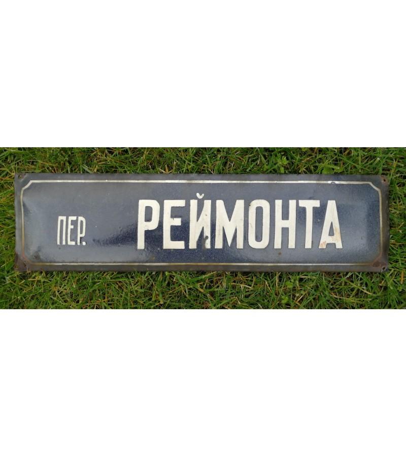 Iškaba, emaliuota ankstyvo pokario gatvės pavadinimo lentelė. пер. РЕЙМОНТА. Kaina 42