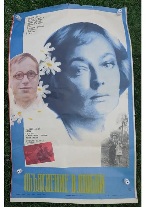 Kino afisa 1979 m.7 vnt. Kaina po 3,85