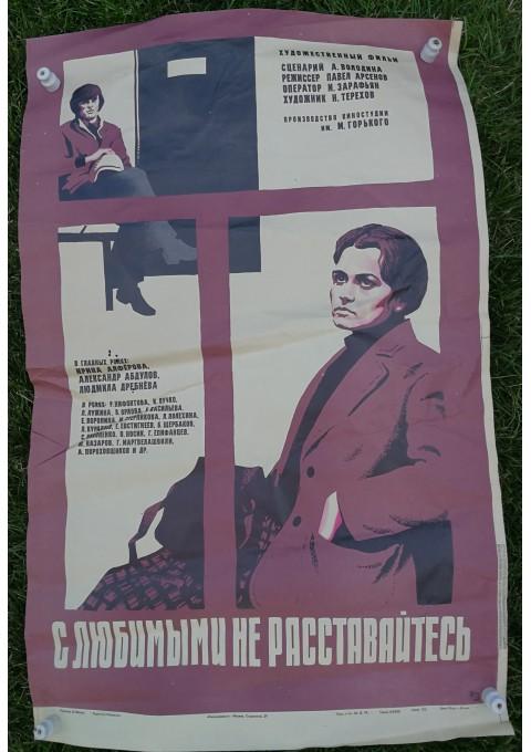 Kino afisa 1979 m.9 vnt. Kaina po 3,85