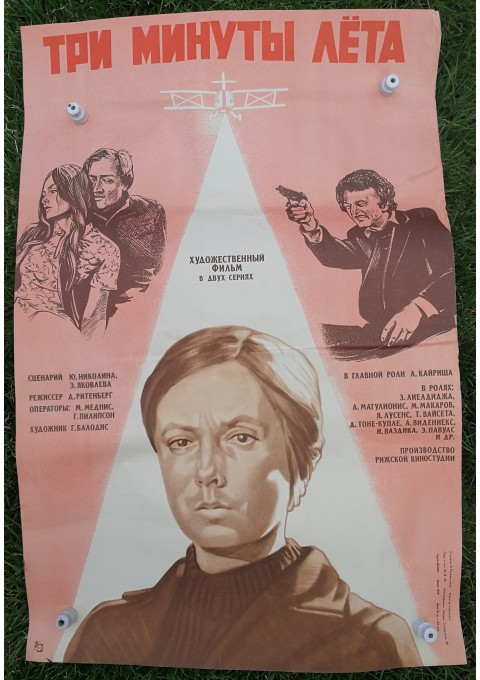 Kino afisa 1979 m. 7 vnt. Kaina po 3,85