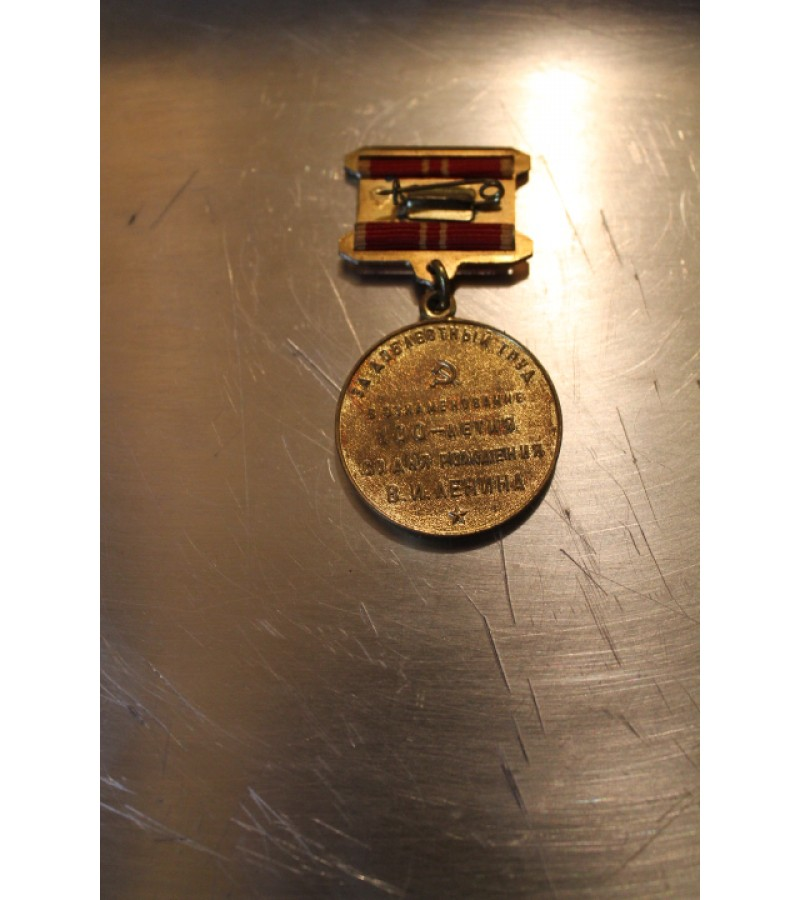 Medalis uz garbinga darba. Kaina 9 Eur.