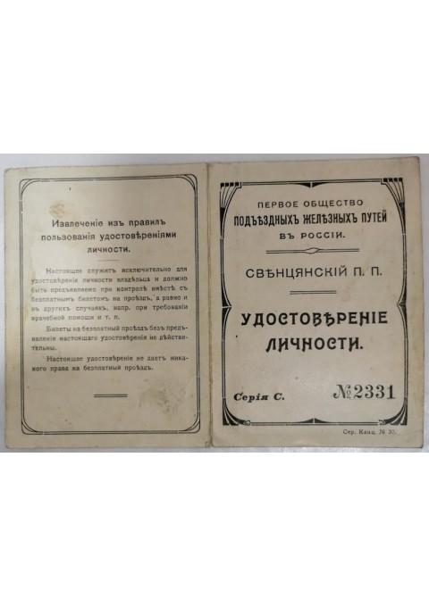 Asmens pažymėjimas 1915 m. suteikiantis teisę nemokamai naudotis Švenčionių geležinkeliu. Kaina 82