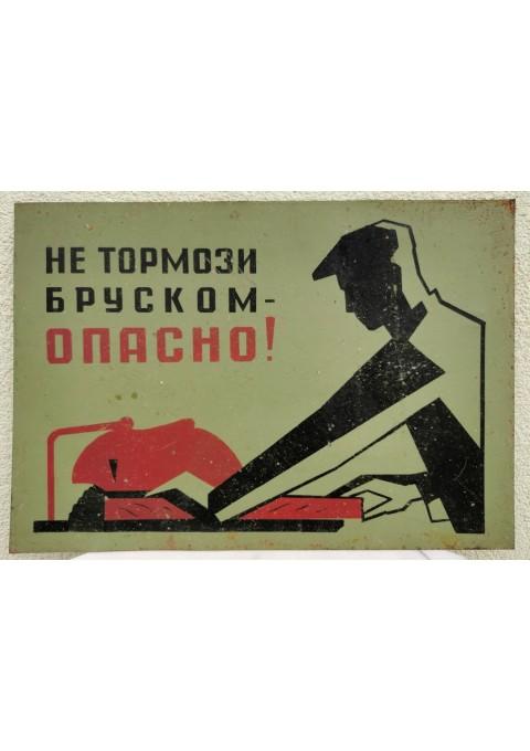 Lentelė, iškaba skardinė, tarybinė Avant-garde stiliaus. Vintage Plate, Signboard Tin, Soviet Avant-garde style. Kaina 28