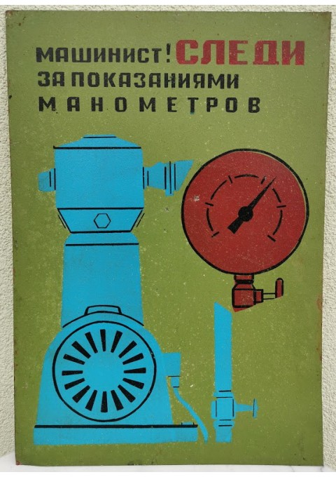 Lentelė, iškaba skardinė, tarybinė Avant-garde stiliaus. Vintage Plate, Signboard Tin, Soviet Avant-garde style. 2 vnt. Kaina po 28