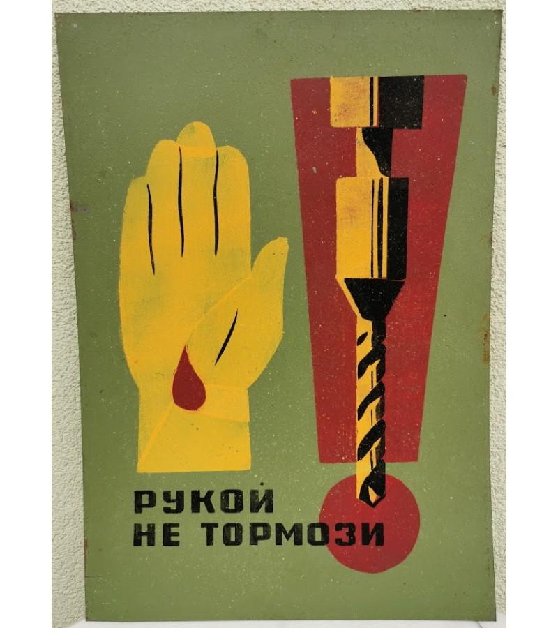Lentelė, iškaba skardinė, tarybinė Avant-garde stiliaus. Vintage Plate, Signboard Tin, Soviet Avant-garde style. 4 vnt. Kaina po 28