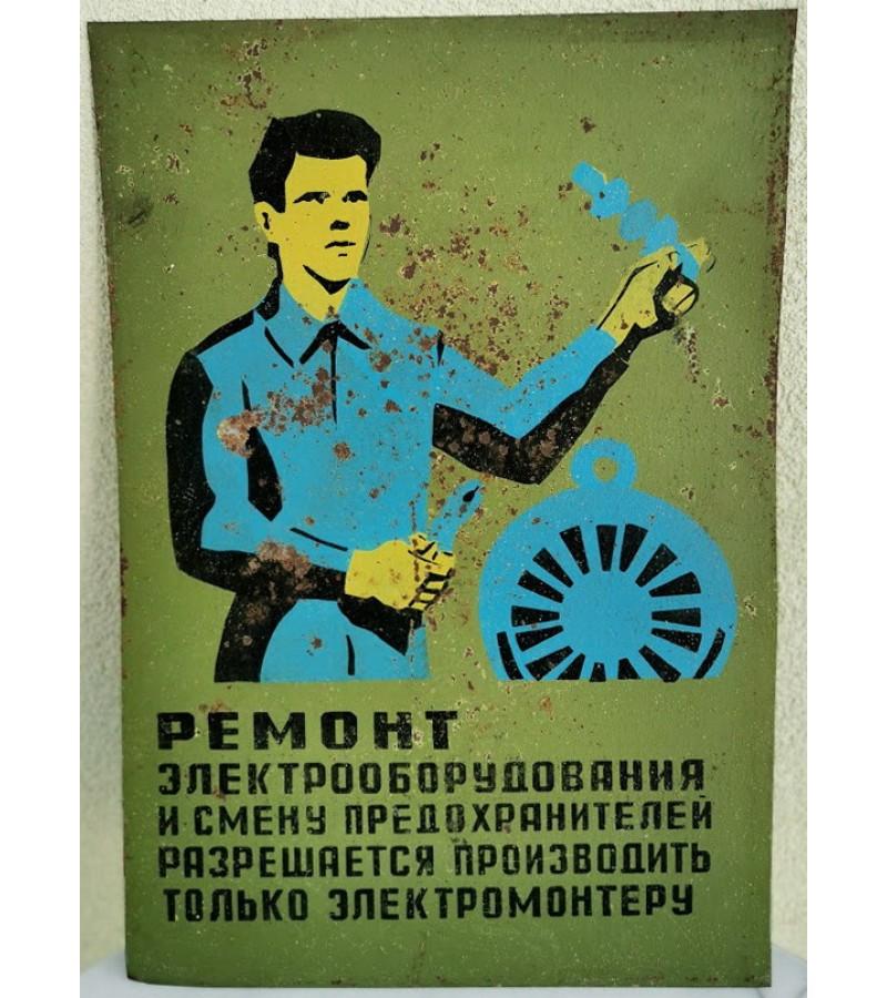 Lentelė, iškaba skardinė, tarybinė Avant-garde stiliaus. Vintage Plate, Signboard Tin, Soviet Avant-garde style. Kaina 16