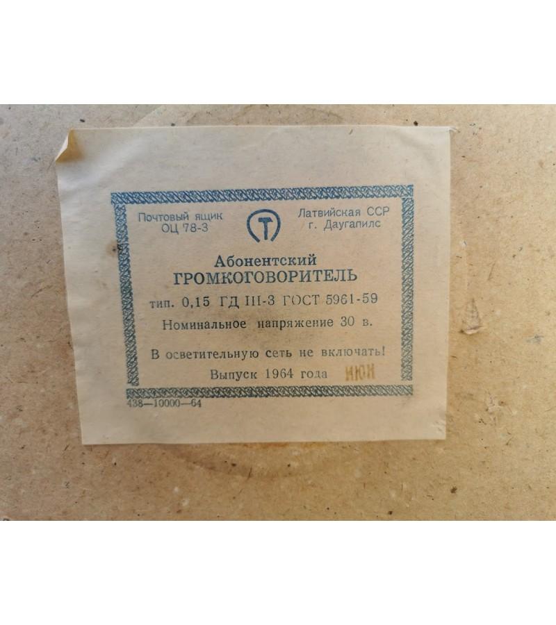 Radio taškas-abonentinis garsiakalbis, pagamintas 1964 m. Daugpilio kalėjime (Даугавпилская тюрьма ОЦ 78/3). Kaina 92