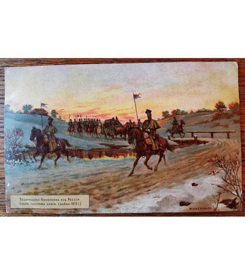 Atvirukas antikvarinis, Rusijos Imperijos laikų. Napoleonas. Kaina 6
