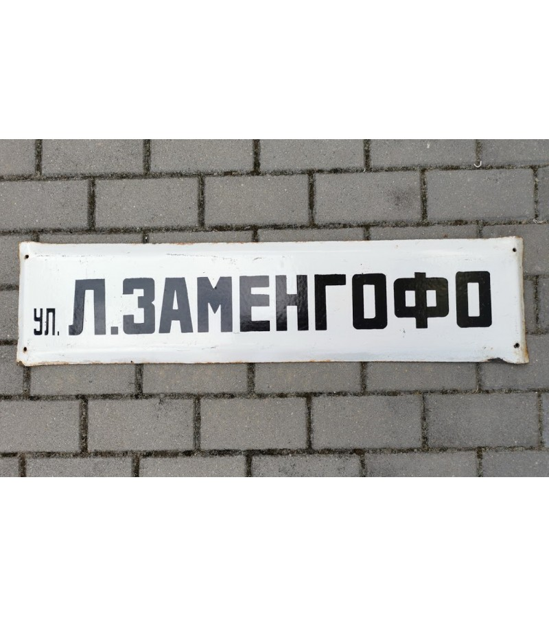 Iškaba, lentelė emaliuota, sunki - gatvės pavadinimas tarybinių laikų rusų kalba УЛ. Л. ЗАМЕНГОФО (L. ZAMENGOFO G.). Kaina 28