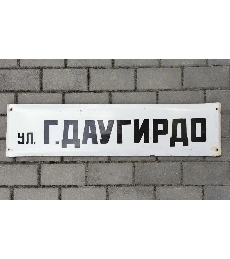 Iškaba, lentelė emaliuota, sunki - gatvės pavadinimas tarybinių laikų rusų kalba УЛ. Г ДАУГИРДО (G. DAUGIRDO G.). Kaina 28