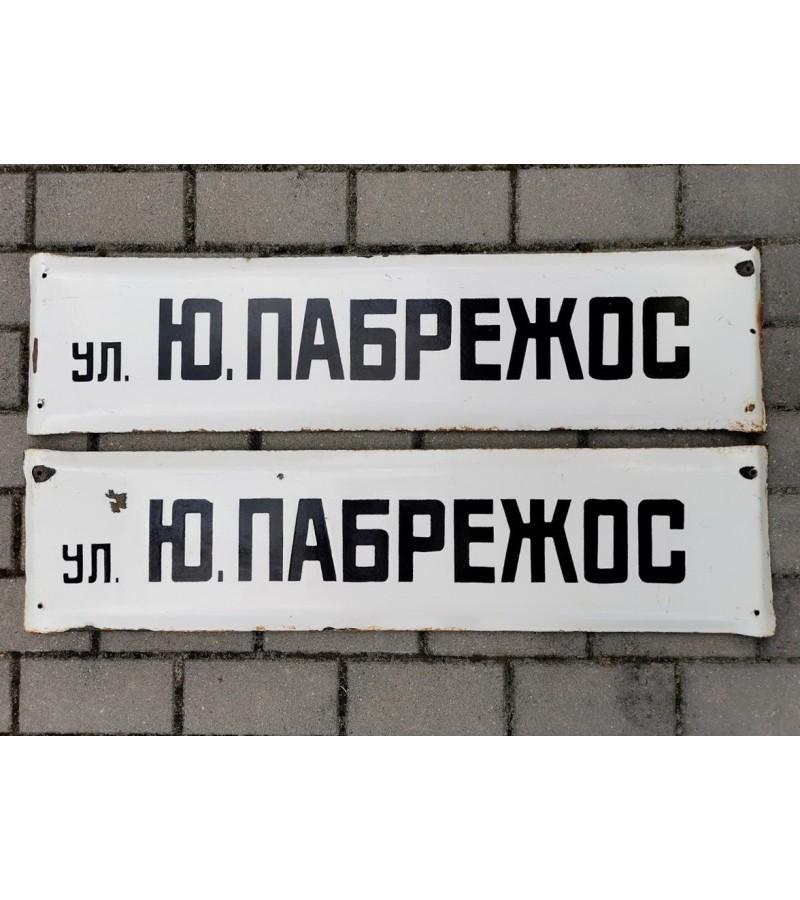 Iškabos, lentelės emaliuotos, sunkios - gatvės pavadinimai tarybinių laikų rusų kalba УЛ. Ю. ПАБРЕЖОС (J. PABRĖŽOS G-VĖ). 2 vnt. Kaina po 28